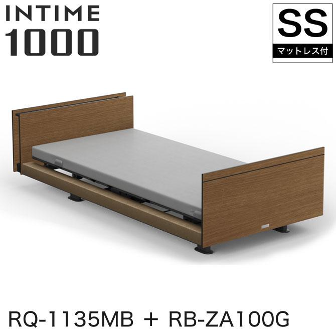 【非課税】 パラマウントベッド インタイム1000 電動ベッド マットレス付 セミシングル 1+1モーター ヨーロピアン(ブラウンサンド) キューブ ミディアムウォールナット グレイクス INTIME1000 RQ-1135MB + RB-ZA100G