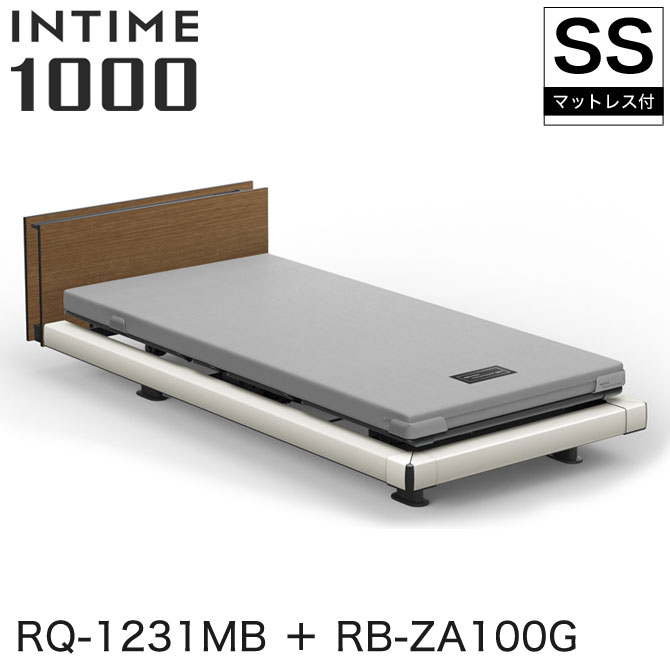 【非課税】 パラマウントベッド インタイム1000 電動ベッド マットレス付 セミシングル 2モーター ハリウッド(ホワイトスパークル) キューブ ミディアムウォールナット グレイクス INTIME1000 RQ-1231MB + RB-ZA100G