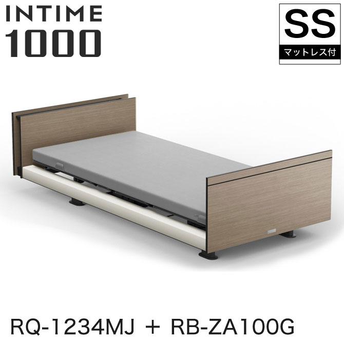 【非課税】 パラマウントベッド インタイム1000 電動ベッド マットレス付 セミシングル 2モーター ヨーロピアン(ホワイトスパークル) キューブ スモークアッシュ グレイクス INTIME1000 RQ-1234MJ + RB-ZA100G