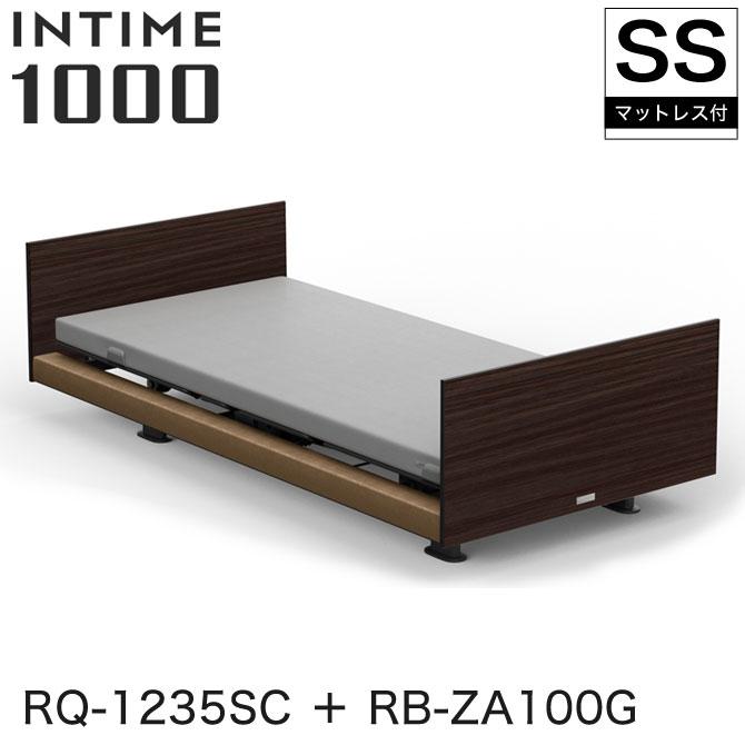【非課税】 パラマウントベッド インタイム1000 電動ベッド マットレス付 セミシングル 2モーター ヨーロピアン(ブラウンサンド) スクエア ダークオーク グレイクス INTIME1000 RQ-1235SC + RB-ZA100G