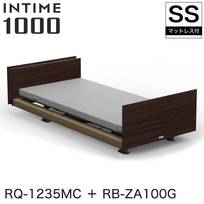 【非課税】 パラマウントベッド インタイム1000 電動ベッド マットレス付 セミシングル 2モーター ヨーロピアン(ブラウンサンド) キューブ ダークオーク グレイクス INTIME1000 RQ-1235MC + RB-ZA100G