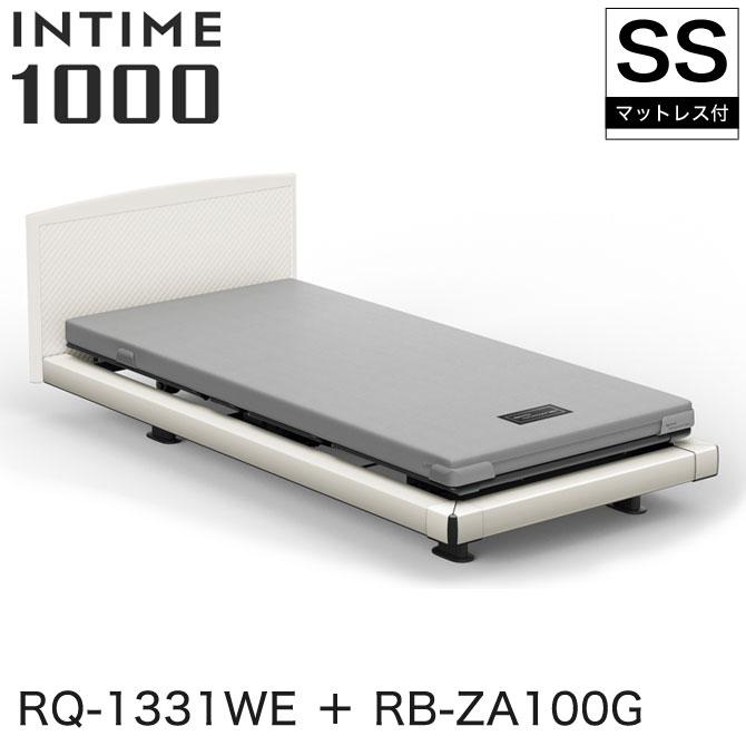 【非課税】 パラマウントベッド インタイム1000 電動ベッド マットレス付 セミシングル 3モーター ハリウッド(ホワイトスパークル) ラウンド(マットホワイト) ホワイトスパークル グレイクス INTIME1000 RQ-1331WE + RB-ZA100G