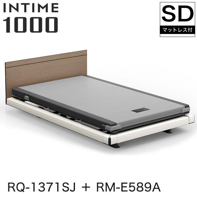 パラマウントベッド インタイム1000 電動ベッド マットレス付 セミダブル 3モーター ハリウッド(ホワイトスパークル) スクエア スモークアッシュ カルムアドバンス INTIME1000 RQ-1371SJ + RM-E589A