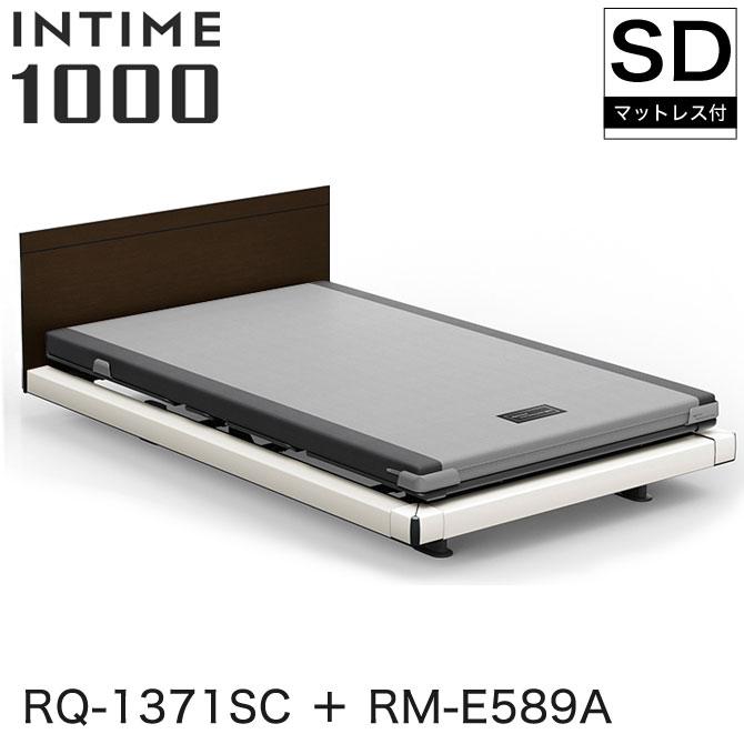 パラマウントベッド インタイム1000 電動ベッド マットレス付 セミダブル 3モーター ハリウッド(ホワイトスパークル) スクエア ダークオーク カルムアドバンス INTIME1000 RQ-1371SC + RM-E589A