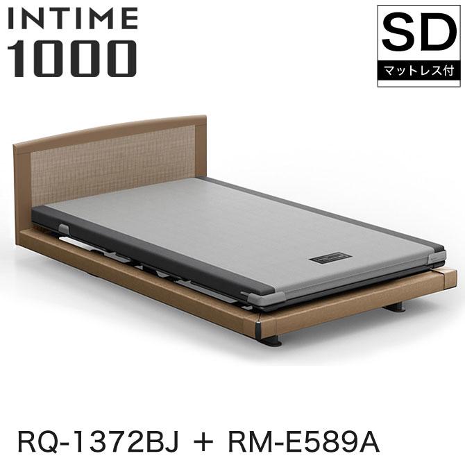 パラマウントベッド インタイム1000 電動ベッド マットレス付 セミダブル 3モーター ハリウッド(ブラウンサンド) ラウンド(マットブラウン) スモークアッシュ カルムアドバンス INTIME1000 RQ-1372BJ + RM-E589A