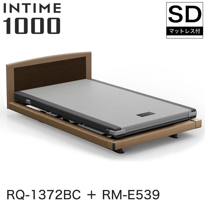 パラマウントベッド インタイム1000 電動ベッド マットレス付 セミダブル 3モーター ハリウッド(ブラウンサンド) ラウンド(マットブラウン) ダークオーク カルムコア INTIME1000 RQ-1372BC + RM-E539