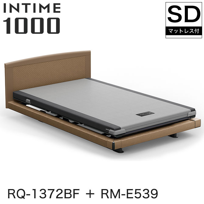 パラマウントベッド インタイム1000 電動ベッド マットレス付 セミダブル 3モーター ハリウッド(ブラウンサンド) ラウンド(マットブラウン) ブラウンサンド カルムコア INTIME1000 RQ-1372BF + RM-E539