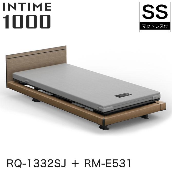 【非課税】 パラマウントベッド インタイム1000 電動ベッド マットレス付 セミシングル 3モーター ハリウッド(ブラウンサンド) スクエア スモークアッシュ カルムコア INTIME1000 RQ-1332SJ + RM-E531