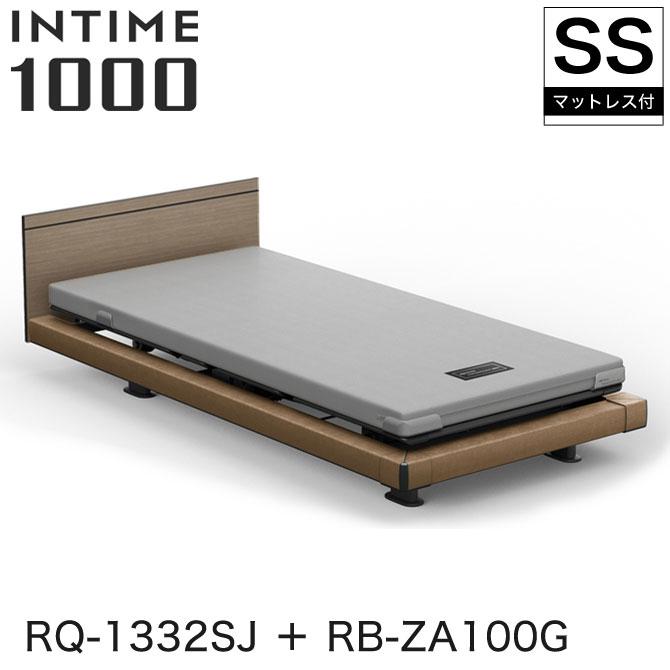 【非課税】 パラマウントベッド インタイム1000 電動ベッド マットレス付 セミシングル 3モーター ハリウッド(ブラウンサンド) スクエア スモークアッシュ グレイクス INTIME1000 RQ-1332SJ + RB-ZA100G