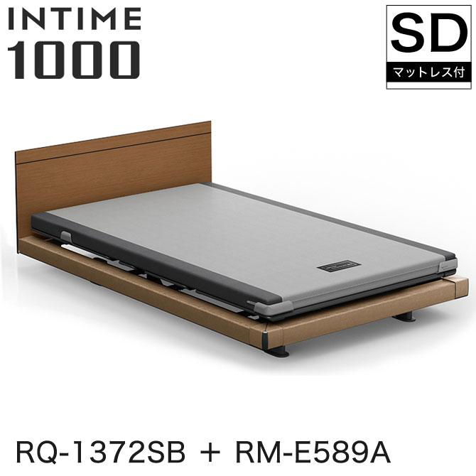 パラマウントベッド インタイム1000 電動ベッド マットレス付 セミダブル 3モーター ハリウッド(ブラウンサンド) スクエア ミディアムウォールナット カルムアドバンス INTIME1000 RQ-1372SB + RM-E589A