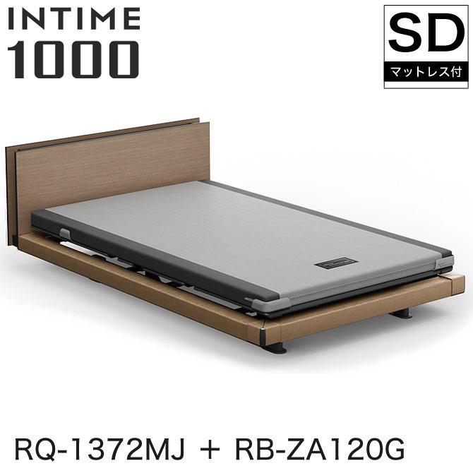 パラマウントベッド インタイム1000 電動ベッド マットレス付 セミダブル 3モーター ハリウッド(ブラウンサンド) キューブ スモークアッシュ グレイクス INTIME1000 RQ-1372MJ + RB-ZA120G
