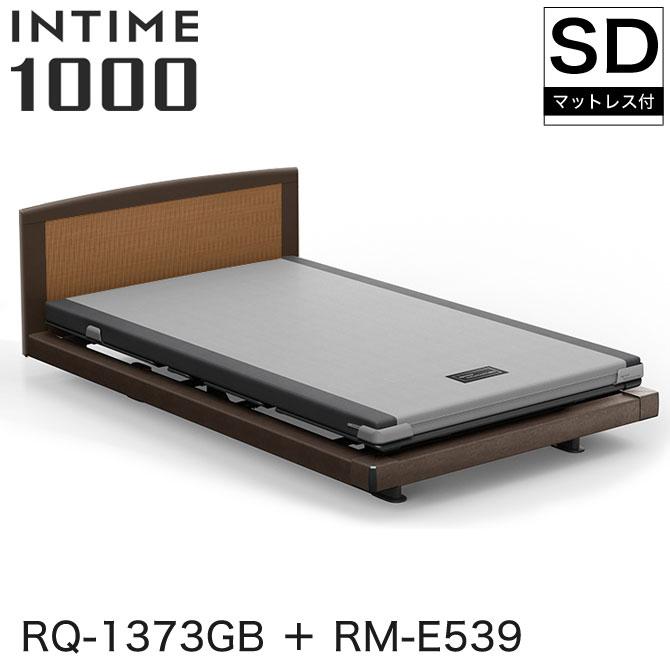 パラマウントベッド インタイム1000 電動ベッド マットレス付 セミダブル 3モーター ハリウッド(グレーアブストラクト) ラウンド(マットグレー) ミディアムウォールナット カルムコア INTIME1000 RQ-1373GB + RM-E539