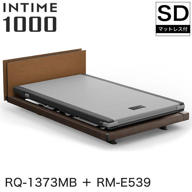 パラマウントベッド インタイム1000 電動ベッド マットレス付 セミダブル 3モーター ハリウッド(グレーアブストラクト) キューブ ミディアムウォールナット カルムコア INTIME1000 RQ-1373MB + RM-E539