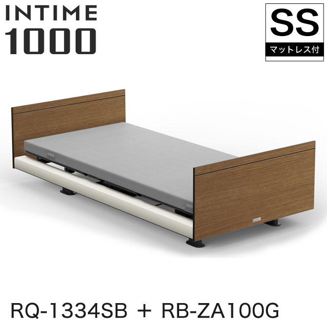 【非課税】 パラマウントベッド インタイム1000 電動ベッド マットレス付 セミシングル 3モーター ヨーロピアン(ホワイトスパークル) スクエア ミディアムウォールナット グレイクス INTIME1000 RQ-1334SB + RB-ZA100G
