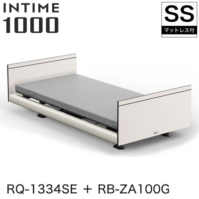 【非課税】 パラマウントベッド インタイム1000 電動ベッド マットレス付 セミシングル 3モーター ヨーロピアン(ホワイトスパークル) スクエア ホワイトスパークル グレイクス INTIME1000 RQ-1334SE + RB-ZA100G