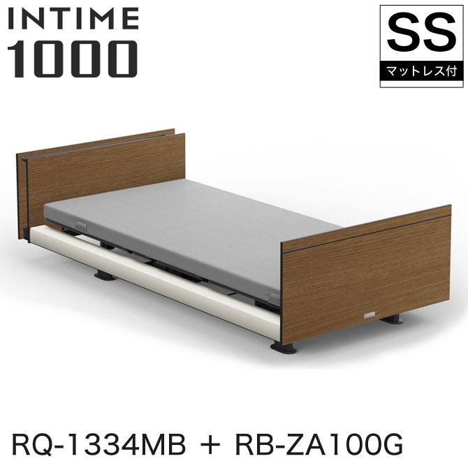 【非課税】 パラマウントベッド インタイム1000 電動ベッド マットレス付 セミシングル 3モーター ヨーロピアン(ホワイトスパークル) キューブ ミディアムウォールナット グレイクス INTIME1000 RQ-1334MB + RB-ZA100G