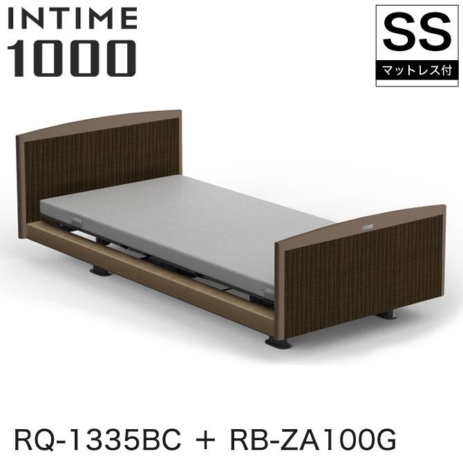【非課税】 パラマウントベッド インタイム1000 電動ベッド マットレス付 セミシングル 3モーター ヨーロピアン(ブラウンサンド) ラウンド(マットブラウン) ダークオーク グレイクス INTIME1000 RQ-1335BC + RB-ZA100G