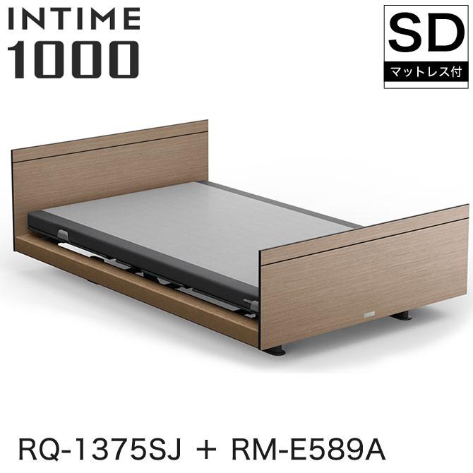 パラマウントベッド インタイム1000 電動ベッド マットレス付 セミダブル 3モーター ヨーロピアン(ブラウンサンド) スクエア スモークアッシュ カルムアドバンス INTIME1000 RQ-1375SJ + RM-E589A