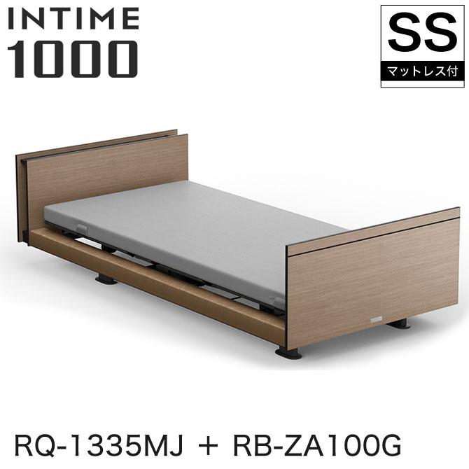 【非課税】 パラマウントベッド インタイム1000 電動ベッド マットレス付 セミシングル 3モーター ヨーロピアン(ブラウンサンド) キューブ スモークアッシュ グレイクス INTIME1000 RQ-1335MJ + RB-ZA100G