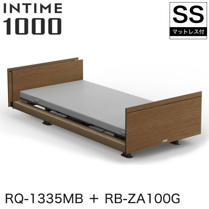 【非課税】 パラマウントベッド インタイム1000 電動ベッド マットレス付 セミシングル 3モーター ヨーロピアン(ブラウンサンド) キューブ ミディアムウォールナット グレイクス INTIME1000 RQ-1335MB + RB-ZA100G