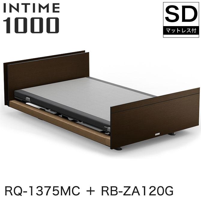 パラマウントベッド インタイム1000 電動ベッド マットレス付 セミダブル 3モーター ヨーロピアン(ブラウンサンド) キューブ ダークオーク グレイクス INTIME1000 RQ-1375MC + RB-ZA120G