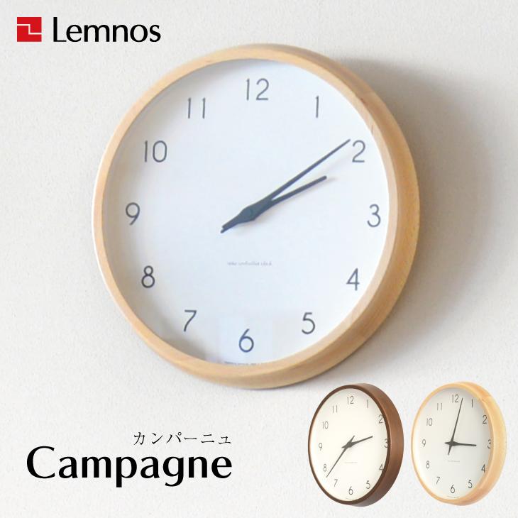 〔 Lemnos レムノス / Campagne カンパーニュ 〕北欧 ナチュラル シンプル リビング 子ども部屋 掛け時計 おしゃれ お祝い 新築祝い 天然木 ブナ材 日本製 送料無料