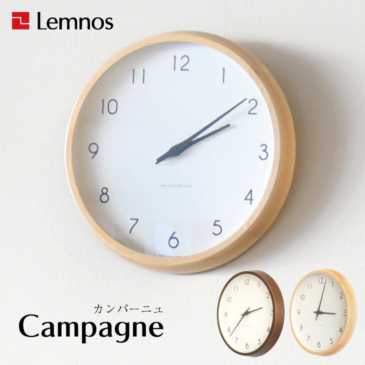 〔 Lemnos レムノス / Campagne カンパーニュ 〕北欧 ナチュラル シンプル リビング 子ども部屋 掛け時計 おしゃれ お祝い 新築祝い 天然木 ブナ材 日本製