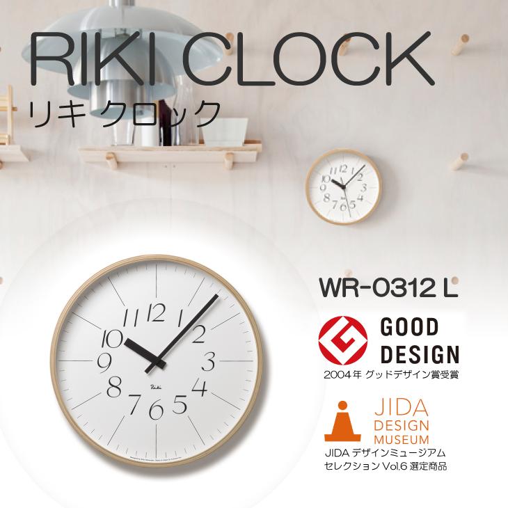 〔レムノス リキ クロック〕WR-0312L リキクロック 壁掛け 時計 リビング キッチン 子ども部屋 掛け時計 おしゃれ シンプル ナチュラル 北欧 天然木 送料無料