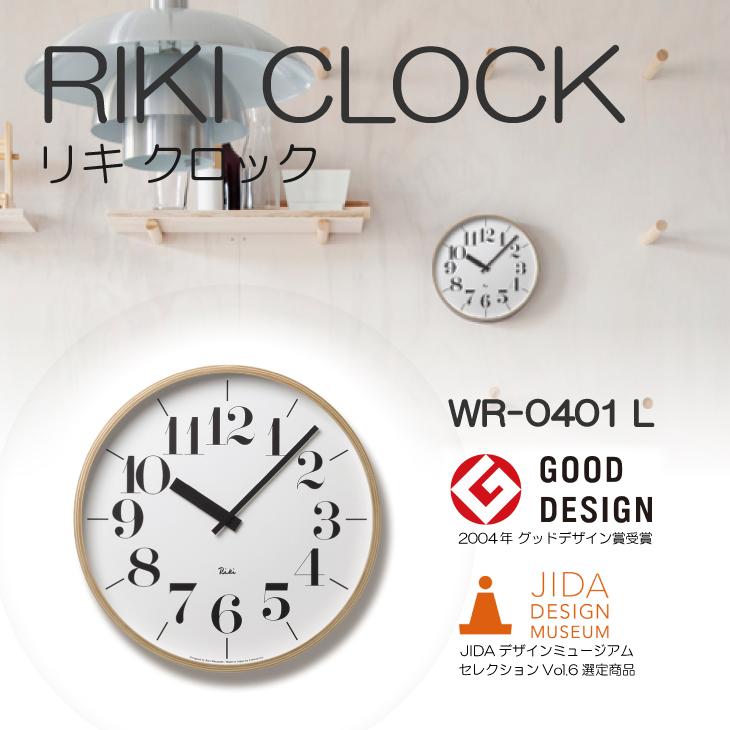 〔レムノス リキ クロック〕WR-0401L リキクロック 壁掛け 時計 リビング キッチン 子ども部屋 掛け時計 おしゃれ シンプル ナチュラル 北欧 天然木 送料無料
