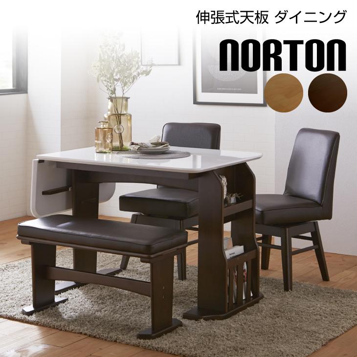 ダイニング 4点セット ノートン DT + DC2脚 + ベンチ 天然木製 食卓セット 伸長式 伸張式