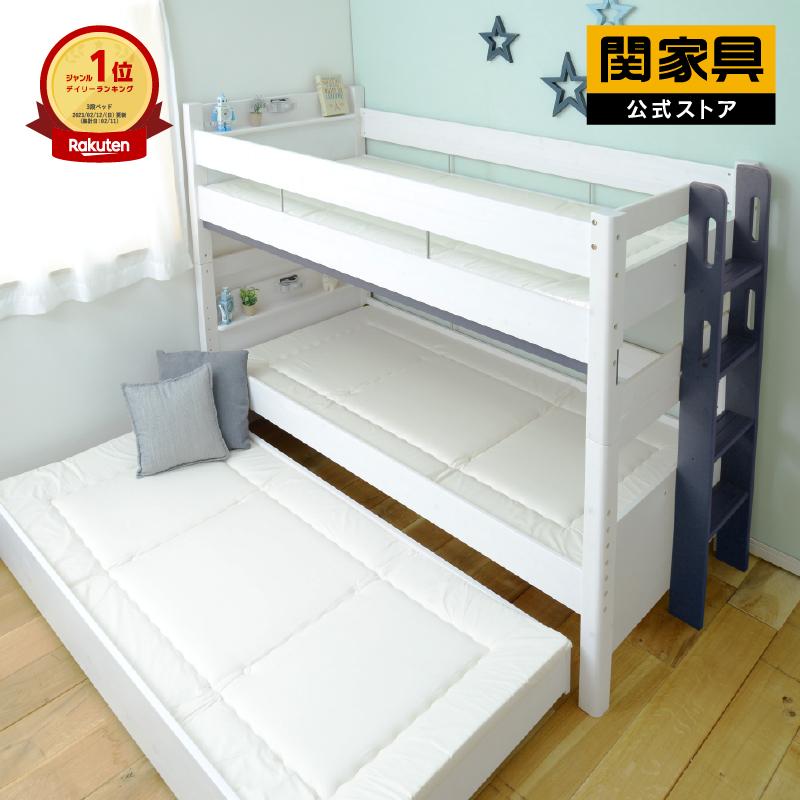 3段ベッド 耐荷重500kg 安心安全ベッド 民泊 子供部屋 親子ベッド 大人ベッド 子どもベッド フォースター シングルベッド ライト付き 宮付きベッド 下段高さ調整機能 長く使えるベッド ホワイト ブラウン グリーン グレー■関家具