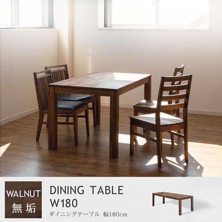 ダイニング ダイニングテーブル テーブル ダイニングセット 180cm 180幅 単品 テーブルのみ 食卓テーブル リビング ダイニング用 カフェテーブル 木製テーブル 机 つくえ 木製 無垢 天然木 おしゃれ シンプル ウォールナット オーズ 関家具