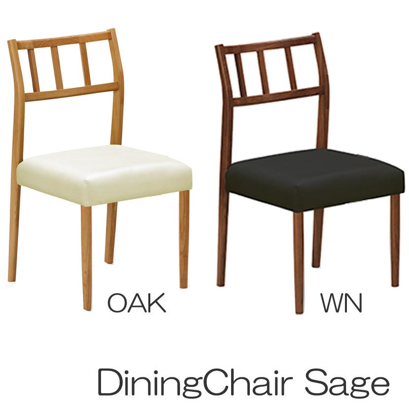チェア 椅子 ダイニングチェア 木製 イス 関家具 上等 1脚 着後レビューで選べる特典 サージュ おしゃれ 激安セール 単品