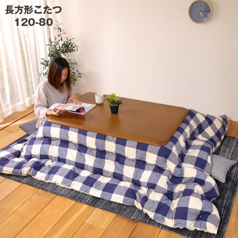 ラウンドこたつ テーブル \20日限定ポイント10倍/こたつ 120×80 長方形 kak シンプルコタツ こたつ机 送料無料 赤外線ヒーターユニット 組立簡単こたつ