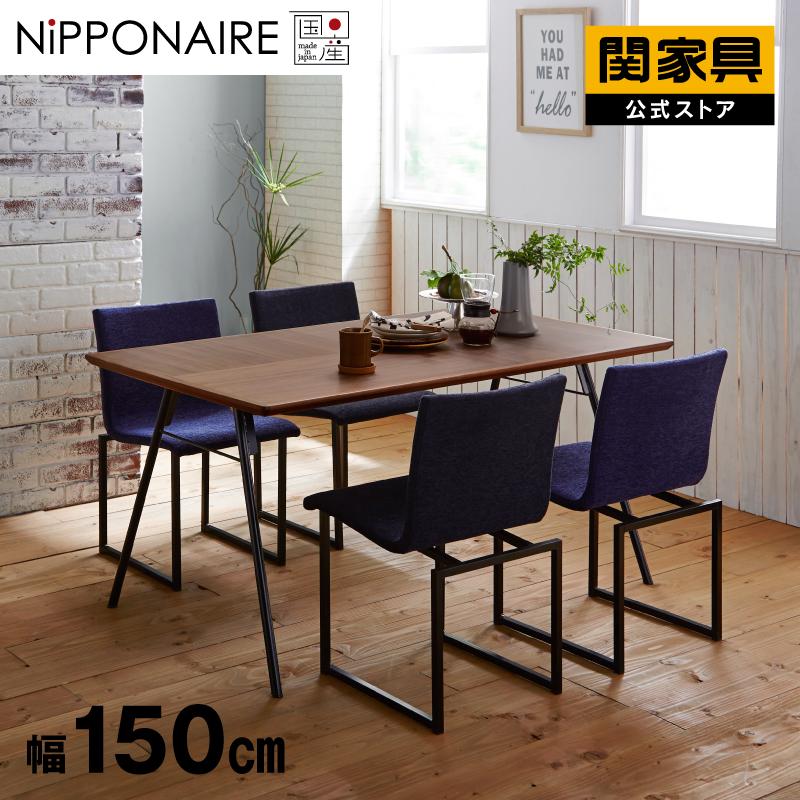 ダイニングテーブル 幅150cm アトリ ウォルナット突板 オーク突板 スチール脚 4型 テーブル単品 日本製 ニッポネア 関家具
