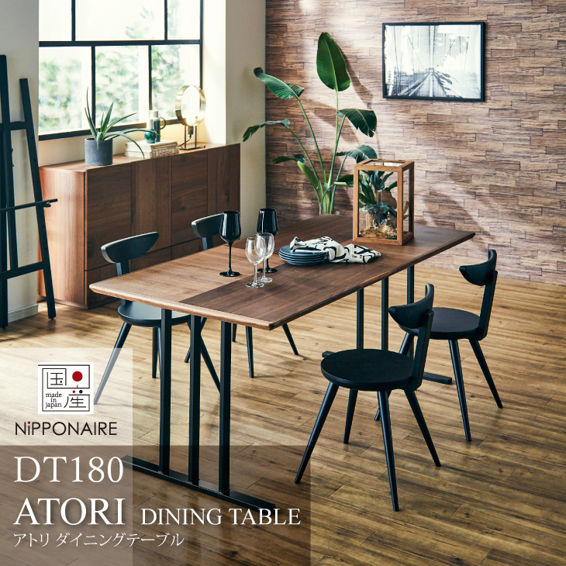 ダイニングテーブル 幅180cm アトリ ウォルナット突板 オーク突板 スチール脚 4型 テーブル単品 日本製 ニッポネア 関家具