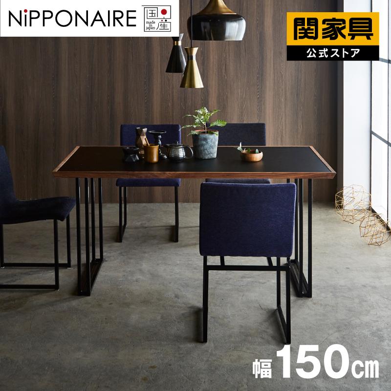 ★エントリーでP10倍★〔NIPPONAIRE/ニッポネア〕ダイニングテーブル 150cm メグロ 指紋レスメラミン化粧板 テーブル単品 縁 ウォールナット 国産 日本製 NiPPONAIRE ニッポネア 関家具