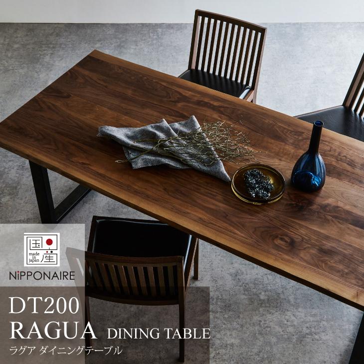 ダイニングテーブル 幅200cm ラグア ウォールナット無垢 ミミ付き スチール脚 4型 テーブル単品 日本製 ニッポネア ■関家具