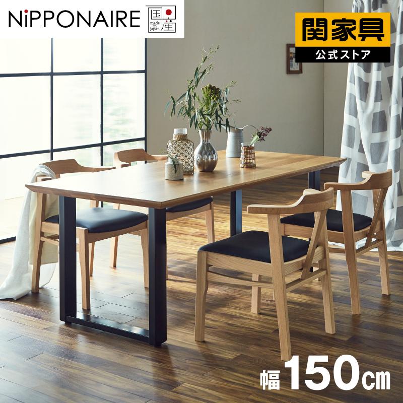 ダイニングテーブル 幅150cm ウォレス ウォールナット無垢 オーク無垢 スチール脚 4型 テーブル単品 日本製 ニッポネア 関家具