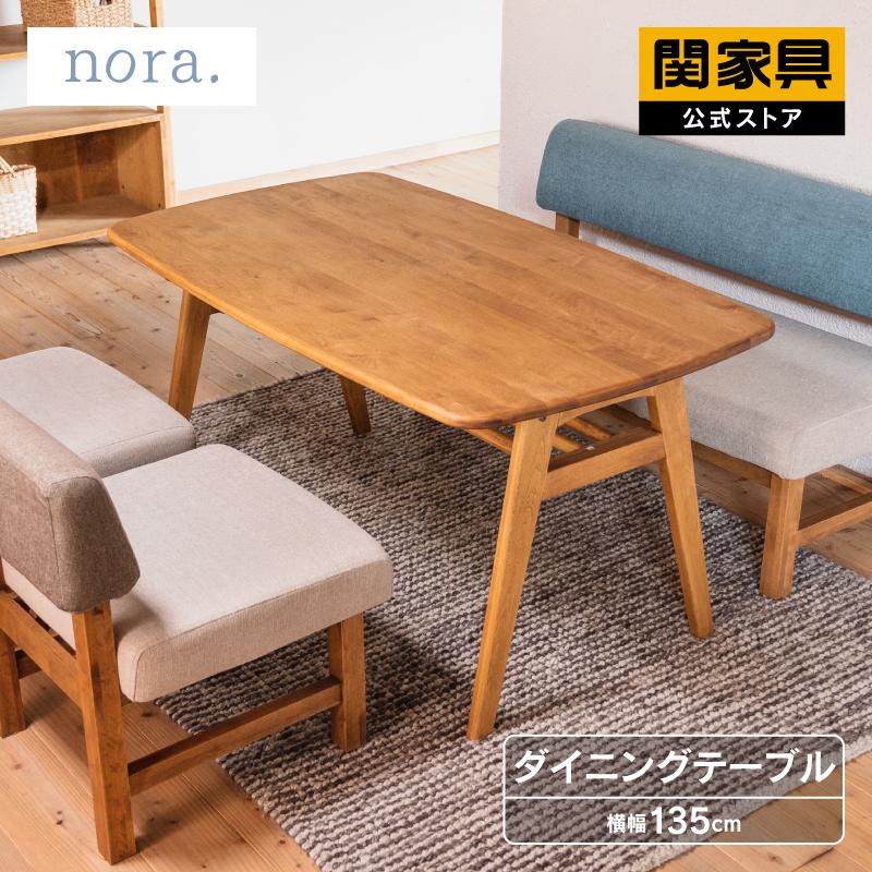 テーブル 135 バーチ andg nora 天然木 \20日限定ポイント10倍/\お値引きクーポン配布中/ダイニングテーブル アマン 関家具 木製 無垢 ダイニング ラック付