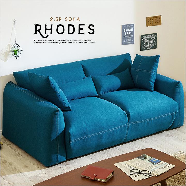 【完成品/クッション4個付き】ロータイプ 2.5人掛けソファ Rhodes(ローデス) ソファー 二人掛けソファ 2人掛けソファ ロータイプソファ ファブリックソファ 2人掛け 二人掛け 2P クッション ブルー