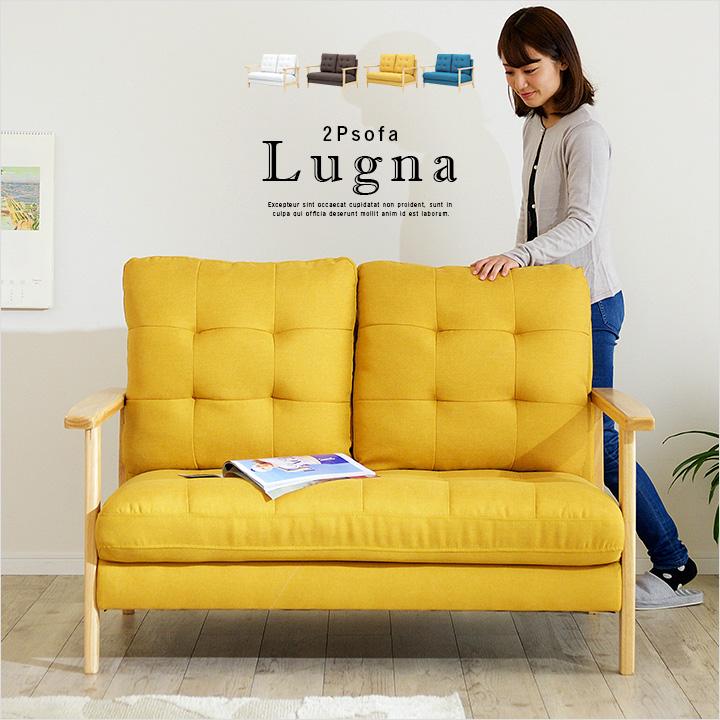 【すぐに使える完成品】2人掛け ソファ Lugna(ルグナ) 4色対応 ソファー 二人掛けソファ 2人掛けソファ ファブリックソファ 2人掛け 二人掛け 2P コンパクト 天然木 アイボリー ブラウン イエロー ブルー