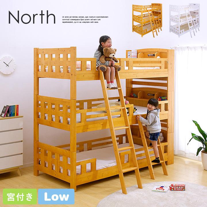 【耐荷重200kg/分割可能】宮付き 三段ベッド North5(ノース5) Lowタイプ H202cm ライトブラウン/ホワイトウォッシュ 3段ベッド 三段ベット 3段ベット ベッド 木製 宮付き 子供部屋 ロータイプ