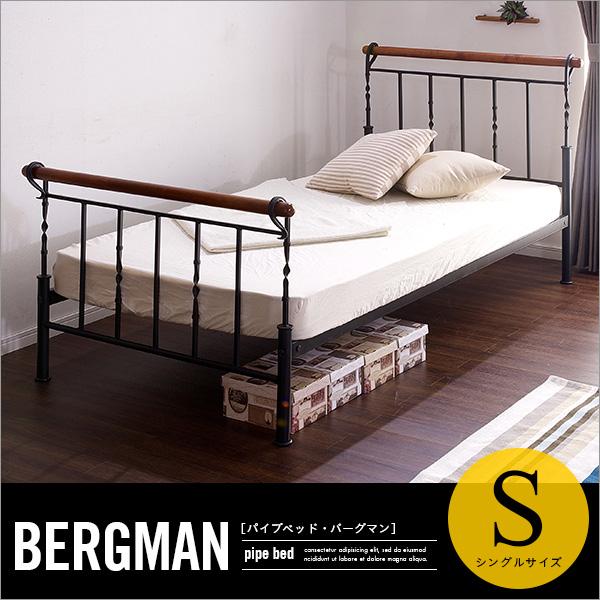 【ポイント10倍 11/1 20:00-23:59】パイプベッド BERGMAN(バーグマン) シングルサイズ モダン デザイン シングルベッド single bed メッシュ床 シングルベッド 床下 収納 ロートアイアン パイプ ベッド