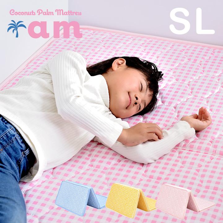 2段・3段・システムベッド用マットレス 三つ折り ココナッツパームマットレス am(アム) SL 97×207cm シングルロング 二段ベッド用 三段ベッド用 システムベッド用 ロフトベッド用 シングルベッド用