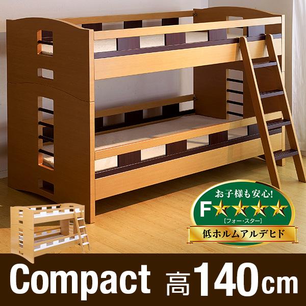[割引クーポン配布中!]コンパクト 2段ベッド Minimal5(ミニマル5) 二段ベッド 二段ベット 2段ベット 子供用ベッド 子供部屋 おしゃれ