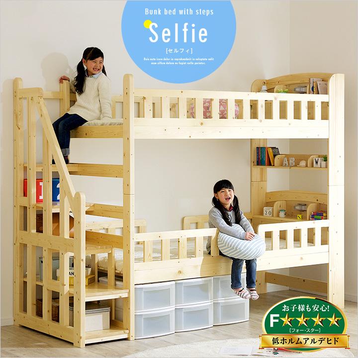 【階段付き/フィンランド産パイン材使用】宮付き 二段ベッド Selfie2(セルフィ2) 2段ベッド 二段ベット 2段ベット ハイタイプ 子供用ベッド ベッド シングルベッド可 子供部屋 階段 おしゃれ ナチュラル