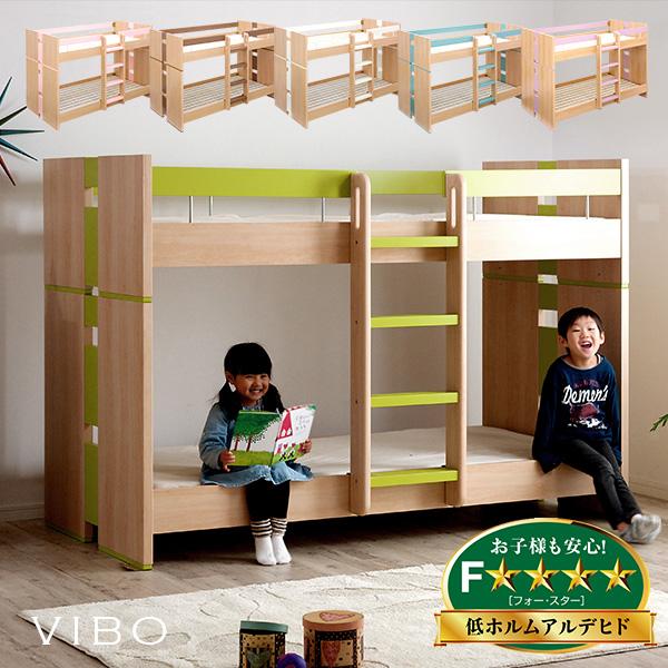楽天市場】アウトレット【耐荷重300kg/耐震仕様】二段ベッド VIBO
