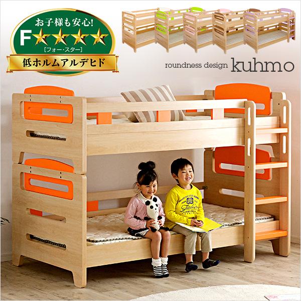 [割引クーポン配布中!]【耐荷重300kg】二段ベッド kuhmo(クーモ) 6色対応 男の子 女の子 2段ベッド 二段ベット 2段ベット 子供用ベッド 木製 おしゃれ