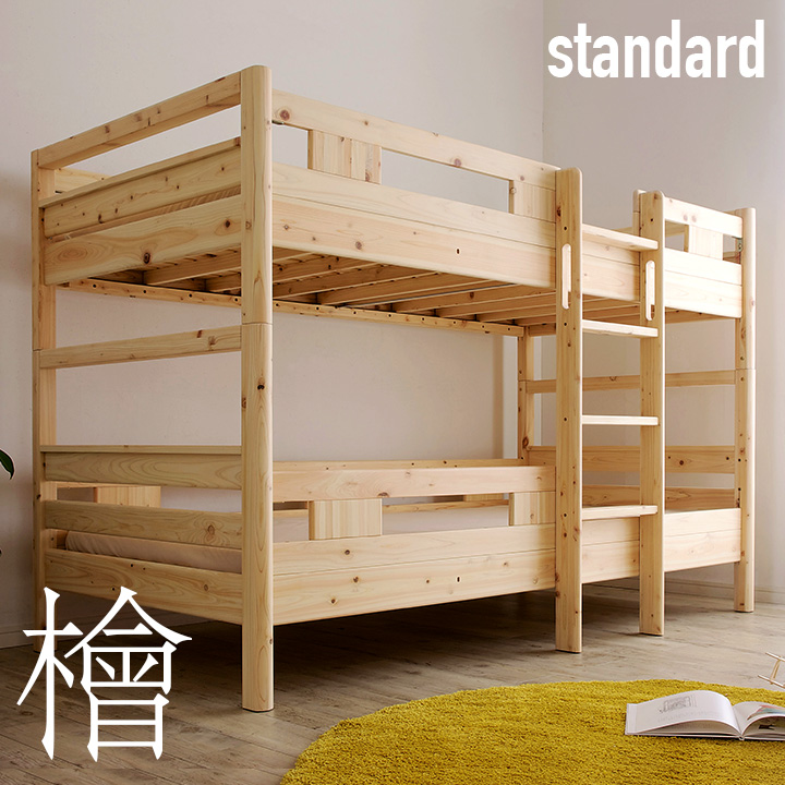 国産檜100%使用】ひのき二段ベッド テーブル KUSKUS3(クスクス3 家具